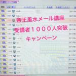 帝王風水メール講座【受講者数1000人突破】記念!!