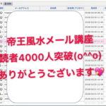 帝王風水メール講座読者様 4000人突破しました!